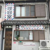 理容 室 大阪