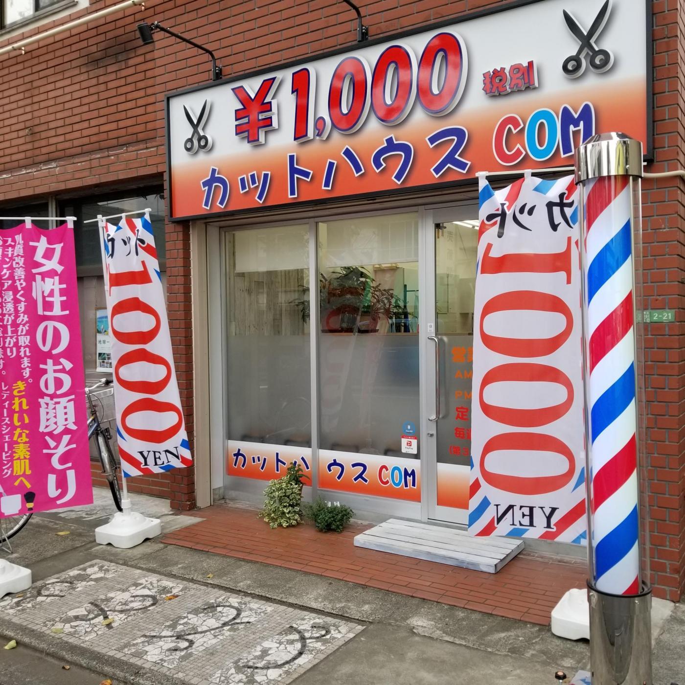 ハウス カット カットファクトリー笹塚は気軽な感覚で行けるあなたの行きつけカット専門店です。